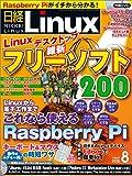 日経Linux(リナックス) 2015年 08月号 [雑誌]