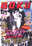 "KERA BOKU(ボク!) Vol.1―""男のコスタイル""に変身したい女のコのためのファッションBOOK (インデックスムツク)"