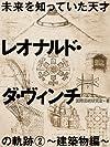 未来を知っていた天才 レオナルド・ダ・ヴィンチの軌跡②~建築物編~