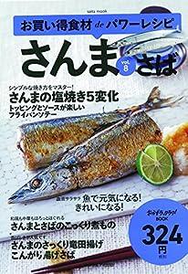 お買い得食材deパワーレシピ vol.8さんま さば