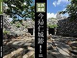 沖縄世界遺産写真集シリーズ08 世界遺産 今帰仁城跡