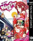 妖怪少女―モンスガ― 10 (ヤングジャンプコミックスDIGITAL)