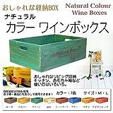【ワインボックス】ナチュラルカラーワインボックス木箱 リビング、キッチン収納に♪  [CB100] (M, オーク)