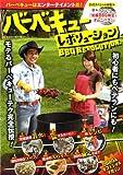 バーベキューレボリューション〔BBQ REVOLUTION〕 (NEKO MOOK 1947)