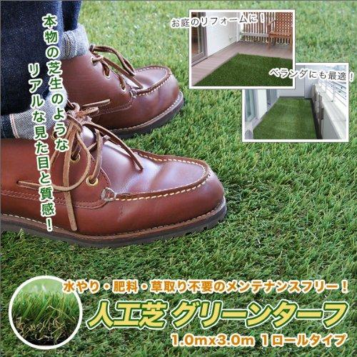 人工芝 グリーンターフ 1mx3m (ロールタイプ) 【水やり・肥料・草取り不要】 本物の芝生のようなリアルな見た目と質感!