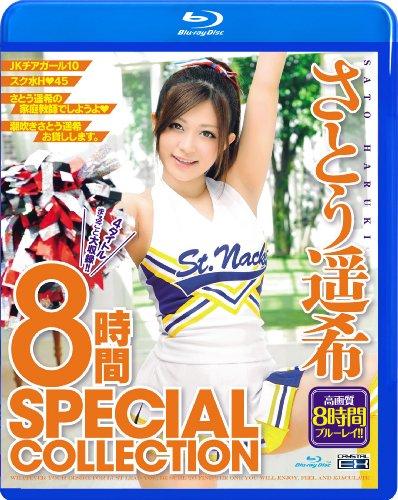 さとう遥希 8時間 SPECIAL COLLECTION [Blu-ray]