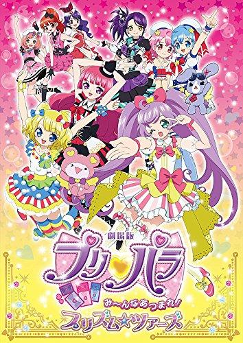 劇場版プリパラ み~んなあつまれ!プリズム☆ツアーズ *Blu-ray Disc *特装版 (初回生産限定盤)