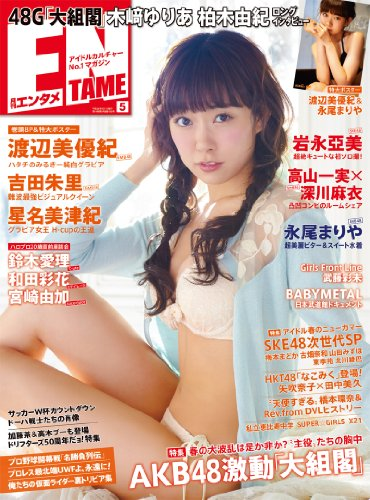 ENTAME (エンタメ) 2014年 05月号 [雑誌]