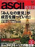 月刊 ascii (アスキー) 2006年 12月号 [雑誌]
