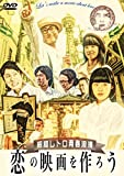 恋の映画を作ろう ディレクターズカット版[DVD]