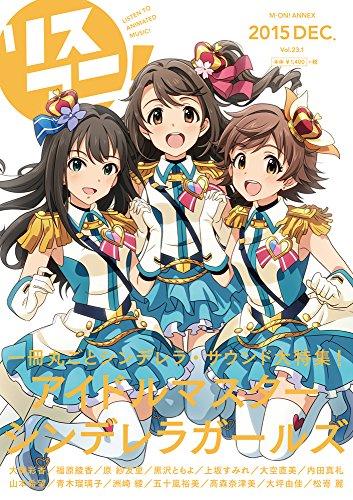 リスアニ! Vol.23.1 「アイドルマスター」音楽大全 永久保存版IV (エムオンアネックス)