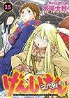 げんしけん 第15巻 2013年12月20日発売