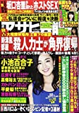 週刊アサヒ芸能 2016年 9/29 号 [雑誌]