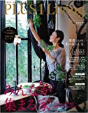 PLUS1 Living No.85―【別冊特別付録】季節の花カレンダー (別冊PLUS1 LIVING)