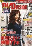 DVD VISION (ヴィジョン) 2010年 05月号 [雑誌]