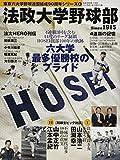 法政大学野球部―六大学最多優勝校のプライド (B・B MOOK 1165 東京六大学野球連盟結成90周年シリーズ 4)