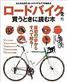 ロードバイクを買うときに読む本 エイムック