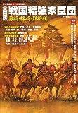 戦国精強家臣団 全国版―勇将・猛将・烈将伝