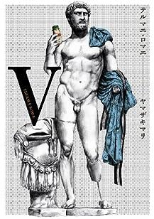 テルマエ・ロマエ THERMÆ ROMÆ 5巻 古代ローマの人