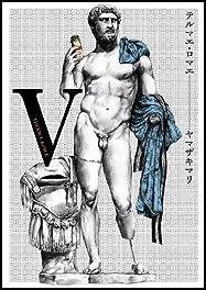 テルマエ・ロマエV (ビームコミックス)