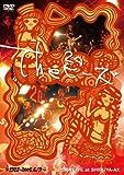 Theピーズ20周年 at SHIBUYA-AX [DVD]