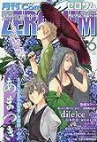Comic ZERO-SUM (コミック ゼロサム) 2010年 06月号 [雑誌]