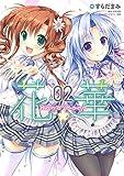 花×華 02 (電撃コミックスNEXT)