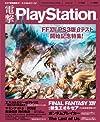 電撃PlayStation (プレイステーション) 2013年 6/27号 [雑誌]