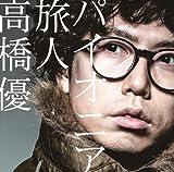 パイオニア/旅人(初回限定盤)