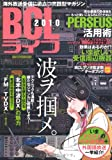 BCLライフ2010 (三才ムック VOL. 294)