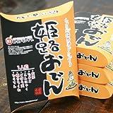 【B-1グランプリ公認】 姫路おでん組合 しょうが醤油で食べる 姫路おでん レトルト 1人前 450g