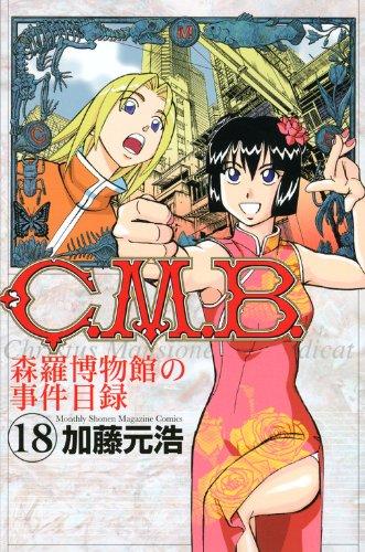 C.M.B.森羅博物館の事件目録(18) (月刊マガジンコミックス)