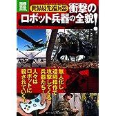世界最先端兵器 衝撃のロボット兵器の全貌! (別冊宝島 1931 ノンフィクション)