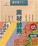 素材辞典 Vol.2 紙・布・木編