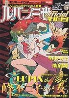 ルパン三世officialマガジン'12春 (アクションコミックス(COINSアクションオリジナル))