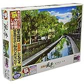 1000ピース ジグソーパズル 能力診断パズル 城崎温泉-兵庫 (50x75cm)