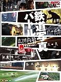 鉄道写真バトル (モーターマガジン ムック カメラマンシリーズ)