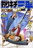 釣りキチ三平 イシダイ編磯の王者 (プラチナコミックス)