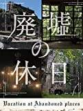 廃墟の休日[DVD]