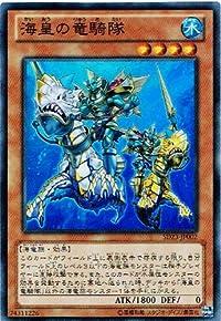 【 遊戯王 カード 】 《 海皇の竜騎隊 》(スーパーレア)【海皇の咆哮】sd23-jp002