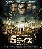 5デイズ[DVD]