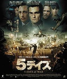 5デイズ [DVD]