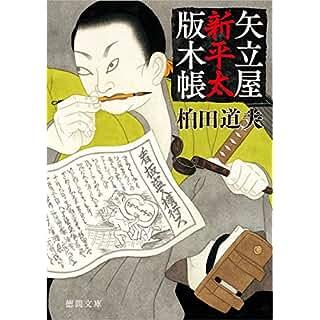 矢立屋新平太版木帳