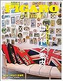 フィガロ ヴォヤージュ Vol.27 [歩く][買う][食べる][泊まる] パーフェクトガイド ロンドン案内。 (FIGARO japon voyage) [ムック]