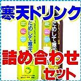 ためして寒天・2種類12本セット レモン・コーヒー味(飲む寒天ドリンクダイエット)