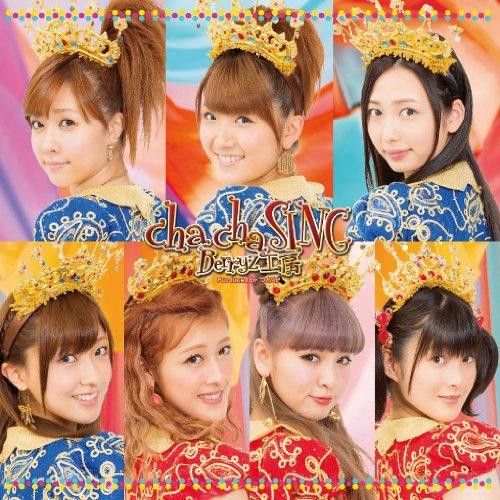 cha cha SING (初回限定盤B)(DVD付)