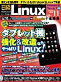 日経 Linux (リナックス) 2012年 11月号 [雑誌] [雑誌] / 日経Linux (編集); 日経BP社 (刊)