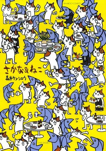 さかな&ねこ (バンブーコミックス)