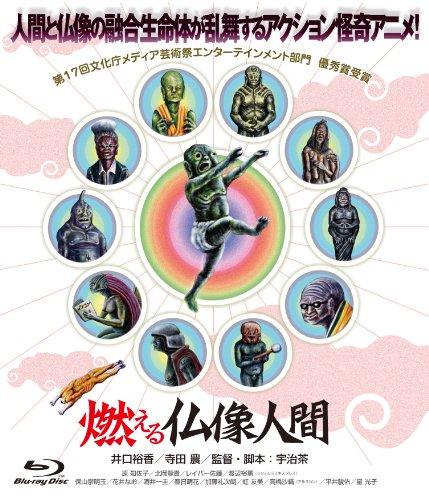 animation-moeru-butsuzo-ningen-japan-bd-ifb-1