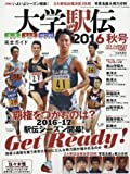 大学駅伝2016秋号 2016年 10 月号 [雑誌]: 陸上競技マガジン 増刊